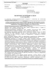 2502 - 640703 г. Саратов, уд. Добряковская, 5.docx