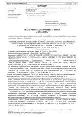 1919 - 640462- Саратовская область, Самойловски й р-н, с. Песчанка , ул. Березовка , д.26.docx