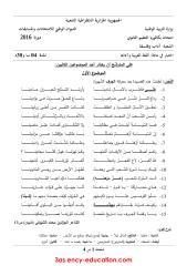 bac2016-lp.pdf