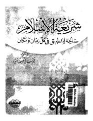 شريعه الاسلام صالحه للتطبيق في كل زمان و مكان.pdf