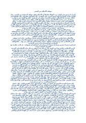 موقف الإسلام من الشعر.doc