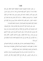 مجلس المحاسبة 3.pdf