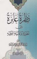 نظرة عابرة إلى ولاية الفقيه ـ الشيخ محمد تقي المصباح.pdf