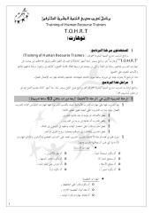 عرض تفاصيل برنامج تدريب المدربين.pdf