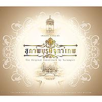 99 ลุลา Feat. พิจิกา - เผลอใจ.mp3