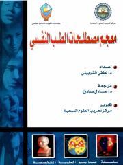 معجم مصطلحات الطب النفسي.pdf