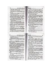 anbu mozhi kettu vittal  -2-js.pdf