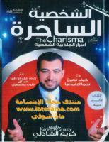 كريم الشاذلي - الشخصية الساحرة.pdf
