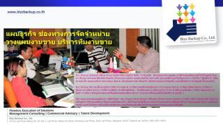 01.3 แผนธูุรกิจ ช่องทางการจัดจำหน่าย วางแผนงานขาย บริหารทีมงานขาย.pdf