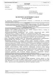 2464 - 640868 -г. Саратов, ул. Буровая, 26.docx