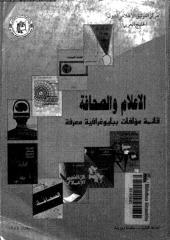 alaalam-w-alshafh-qaemh-m-ar_PTIFF.pdf