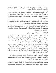 بحث ماجستير ايمان خليفة.docx