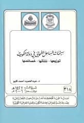 نوفمبر 2006.pdf
