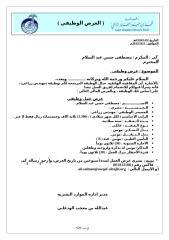 العرض الوظيفي مصطفى حسن عبد السلام.doc